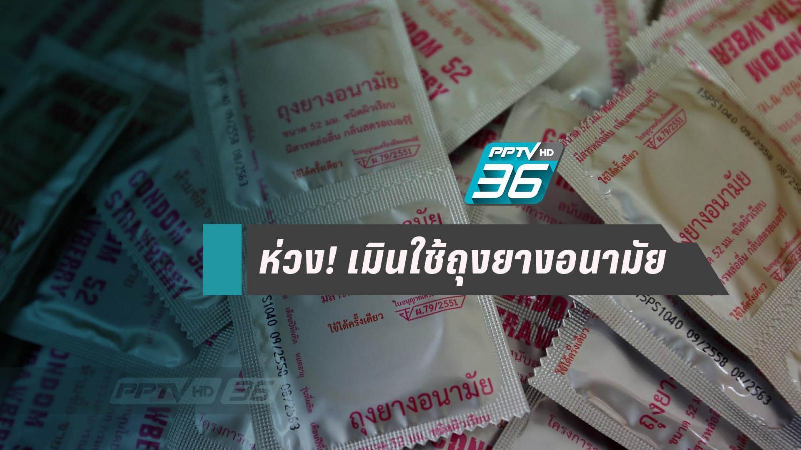 ห่วงปี 63! สถานการณ์วัยรุ่นหญิงเลือกกินยาคุมฯ เมินใช้ถุงยางอนามัย กลัวท้องมากกว่าติดโรค