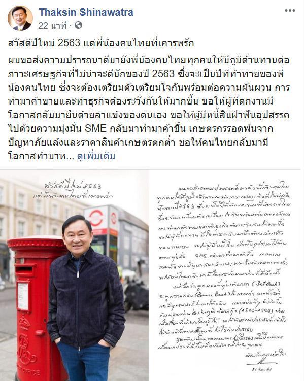 'ทักษิณ ชินวัตร' อวยพรปีใหม่ 2563 พี่น้องคนไทย