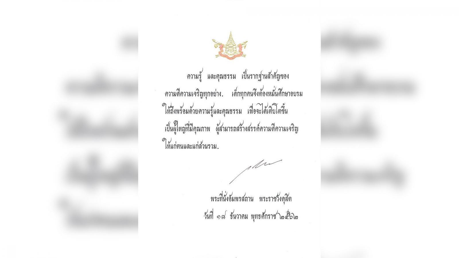 ในหลวง ร. 10  พระราชทานพระบรมราโชวาทฯ ลงพิมพ์หนังสือวันเด็กแห่งชาติ ปี 2563