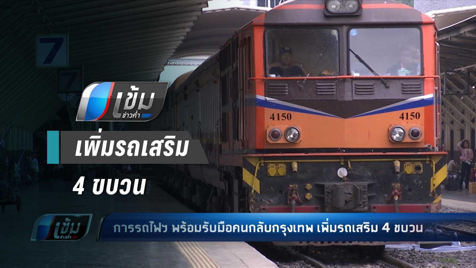 การรถไฟฯ เพิ่ม ' 4 ขบวนรถพิเศษ' รองรับประชาชนเดินทางกลับ