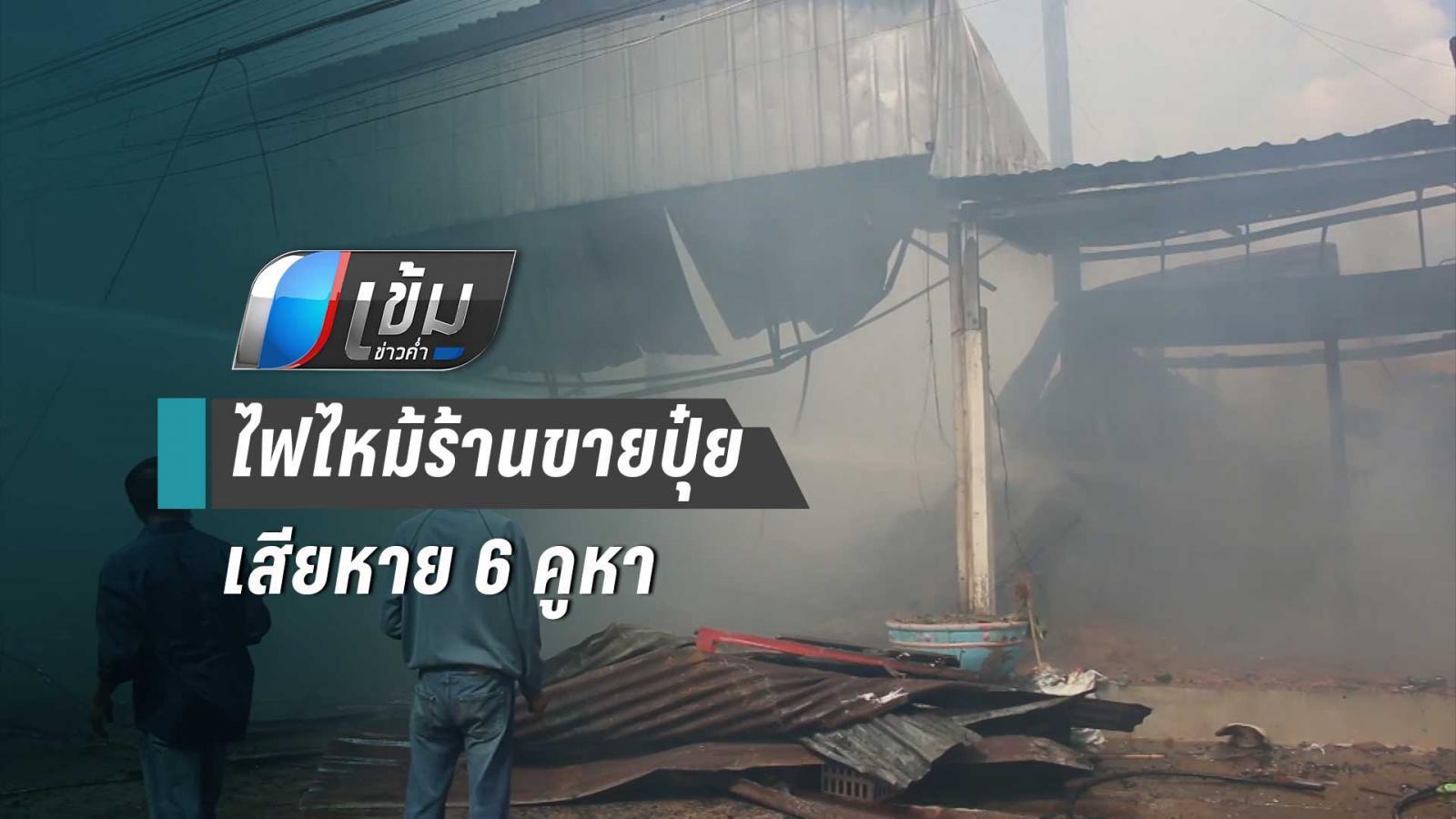 ไฟไหม้ร้านขายปุ๋ยเสียหาย 6 คูหา มูลค่าหลายล้านบาท
