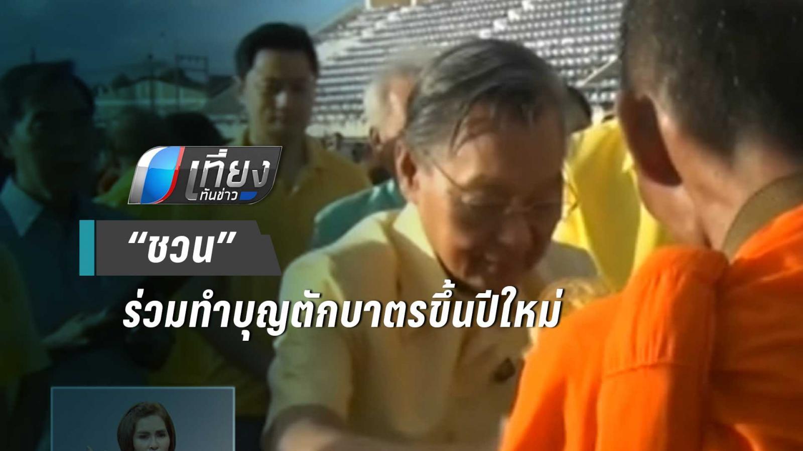 """""""ชวน"""" ร่วมกับพี่น้องชาวตรัง ทำบุญตักบาตรขึ้นปีใหม่ไทย"""