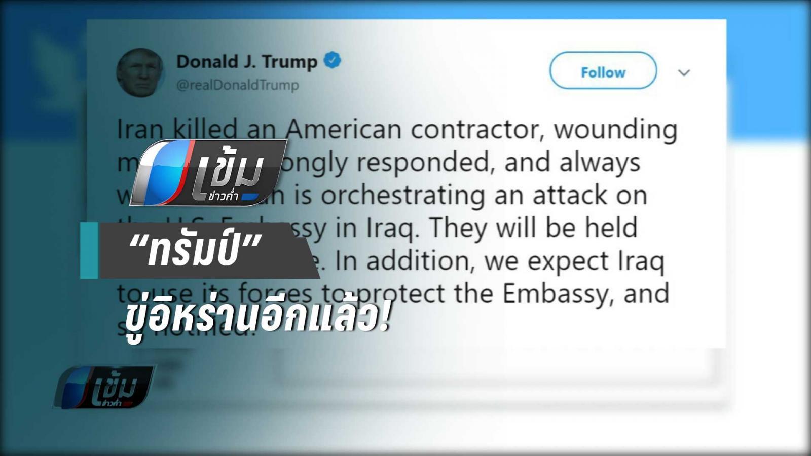 """""""ทรัมป์"""" ขู่อิหร่าน ต้องชดใช้เหตุผู้ประท้วงโจมตีสถานทูต"""