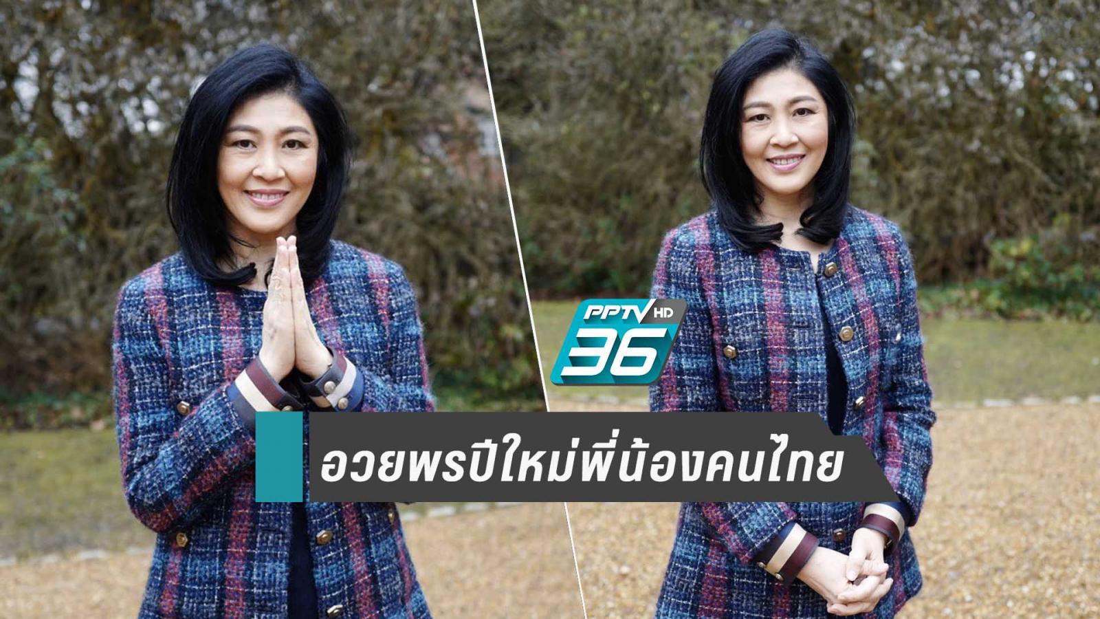 """""""ยิ่งลักษณ์"""" อวยพรปีใหม่พี่น้องประชาชนชาวไทย ขอให้เป็นปีที่สดใส รุ่งเรือง"""