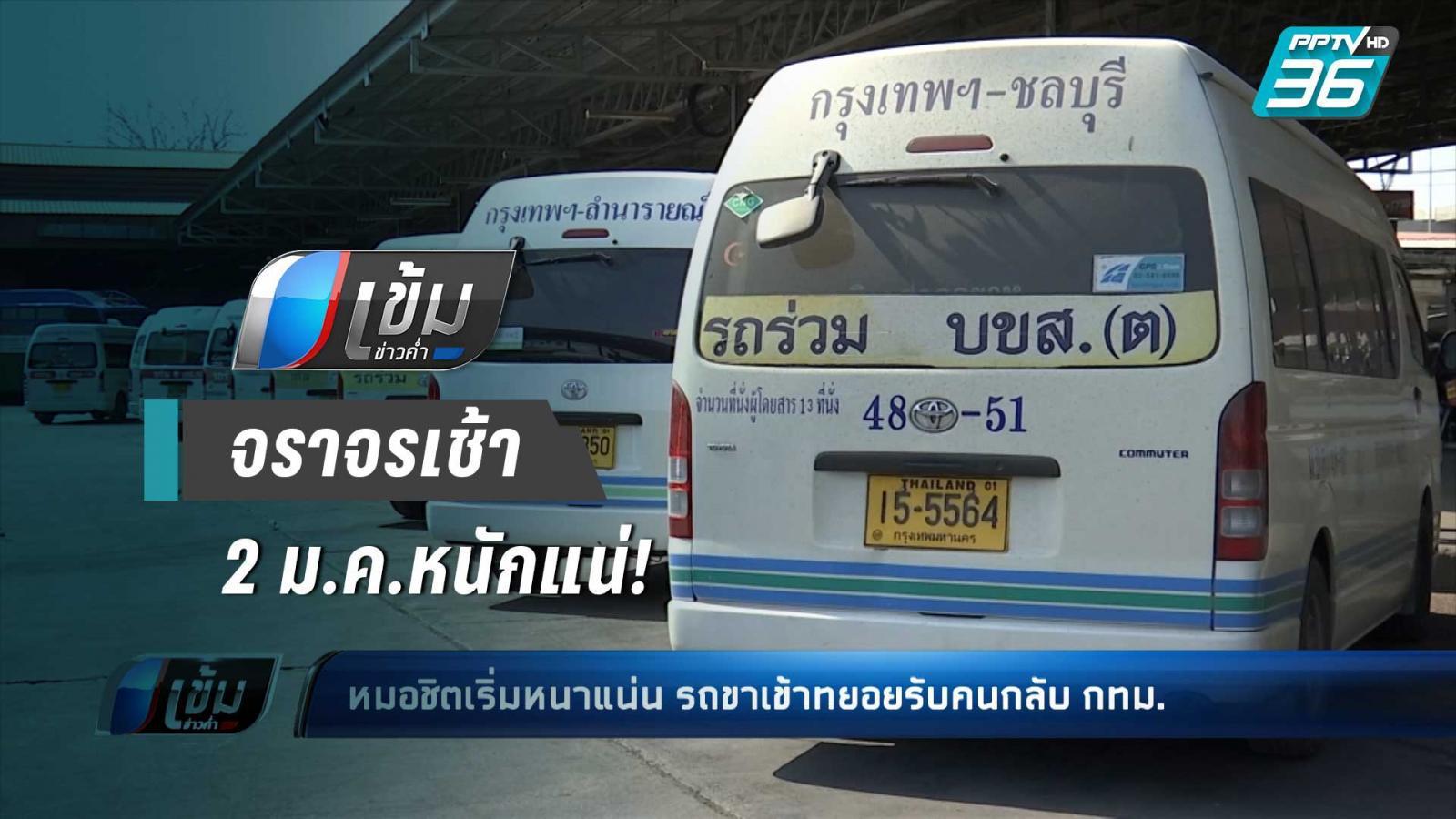 บขส.เพิ่มรถรองรับประชาชนเดินทางกลับ คาดหนาแน่อีกตี 4 เช้า 2 ม.ค. 63