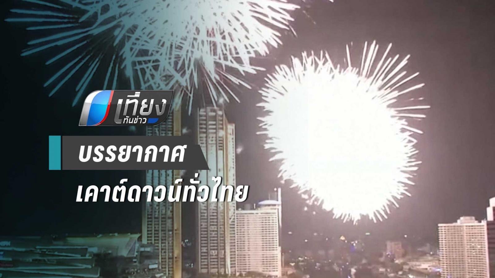 รวมบรรยากาศเคาต์ดาวน์ทั่วไทย