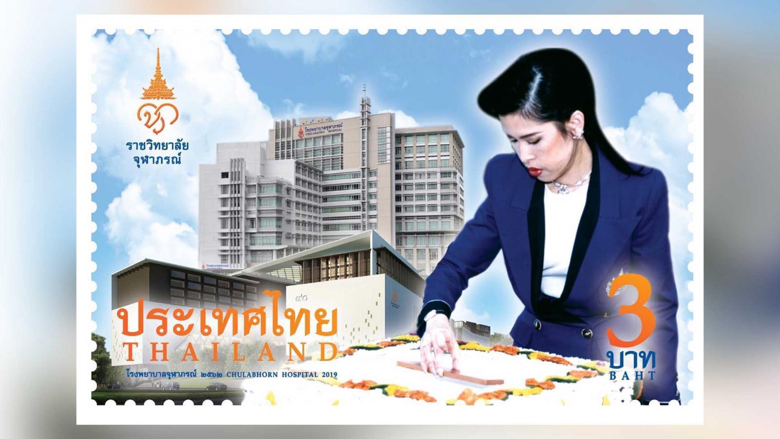 ไปรษณีย์ไทย จัดทำแสตมป์ครบ 1 ทศวรรษ รพ.จุฬาภรณ์