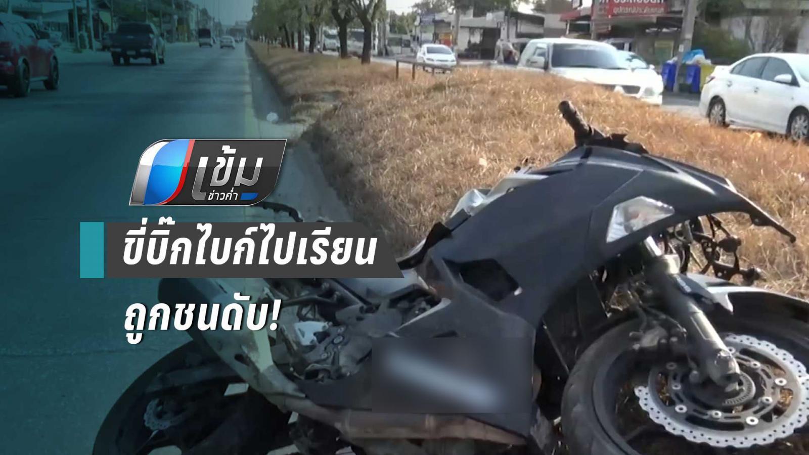 นักศึกษาขี่บิ๊กไบก์ถูกชนเสียชีวิต ส่วนคู่กรณีขับรถหลบหนี