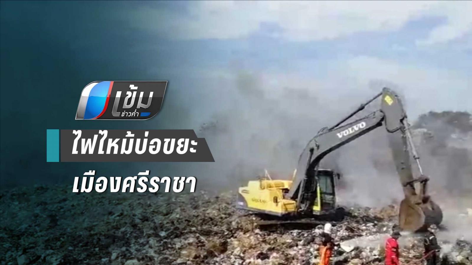 ไฟไหม้บ่อขยะเมืองศรีราชาควันกระจายเข้าชุมชนจำนวนมาก
