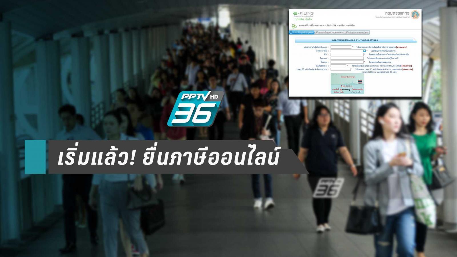 เตือน! คนทำงาน อย่าลืม 'ยื่นภาษีออนไลน์ 2563'