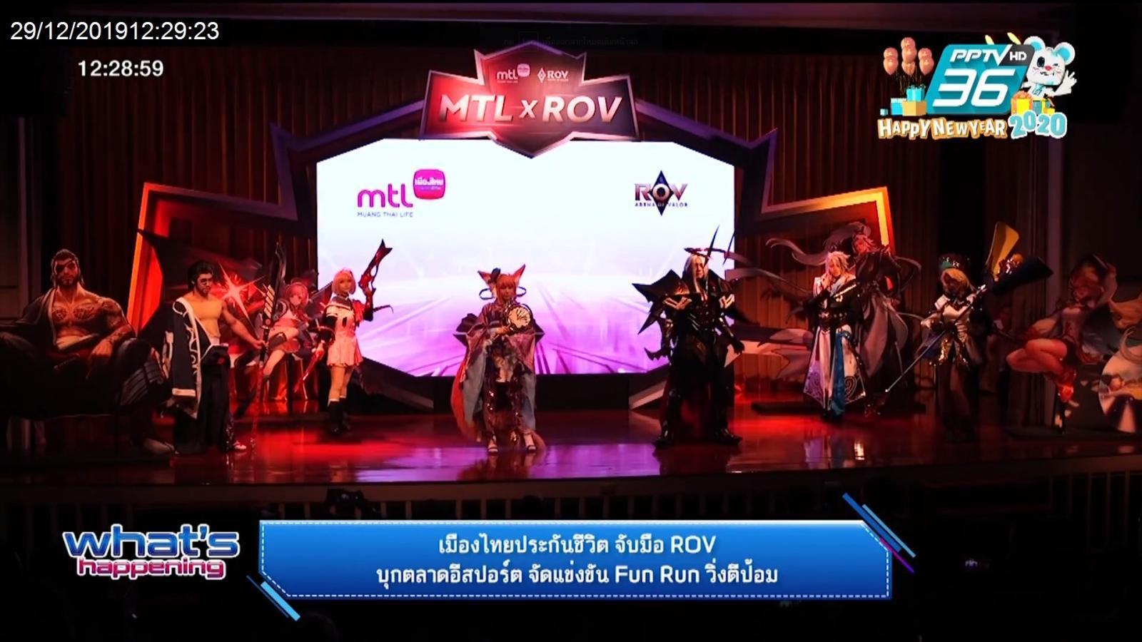 เมืองไทยประกันชีวิต จับมือ ROV บุกตลาดอีสปอต์ พร้อมจัดแข่งขัน Fun Run วิ่งตีป้อม