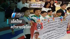 เด็กไทยเก่ง! คว้า 49 รางวัล แข่งขันคณิตศาสตร์โลกที่ญี่ปุ่น