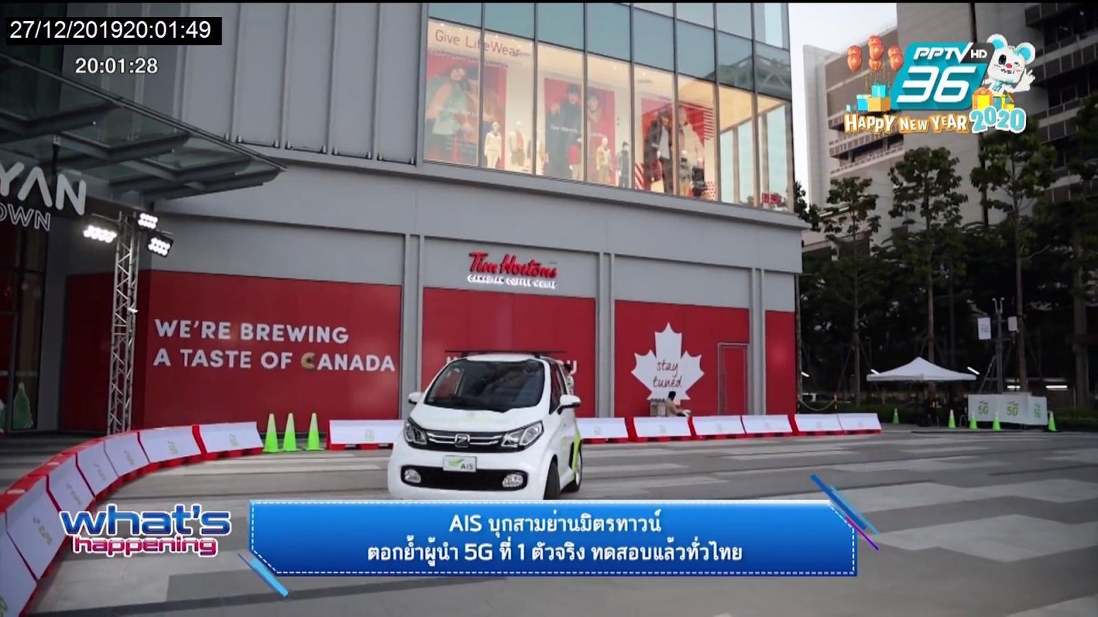 AIS บุกสามย่านมิตรทาวน์ ตอกย้ำผู้นำ 5G ที่ 1 ตัวจริง ทดสอบแล้วทั่วไทย