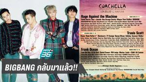 กลับมาอย่างยิ่งใหญ่!! BIGBANG บุกเทศกาลดนตรีระดับโลก Coachella 2020