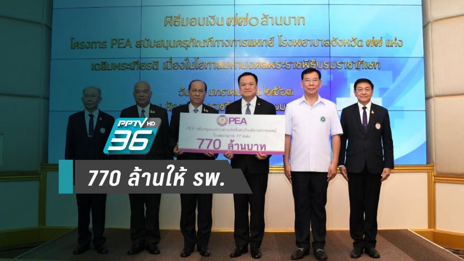 """""""อนุทิน"""" ขอบคุณการไฟฟ้าภูมิภาคบริจาคเงิน 770 ล้านให้ รพ. 77 แห่งทั่วประเทศ"""