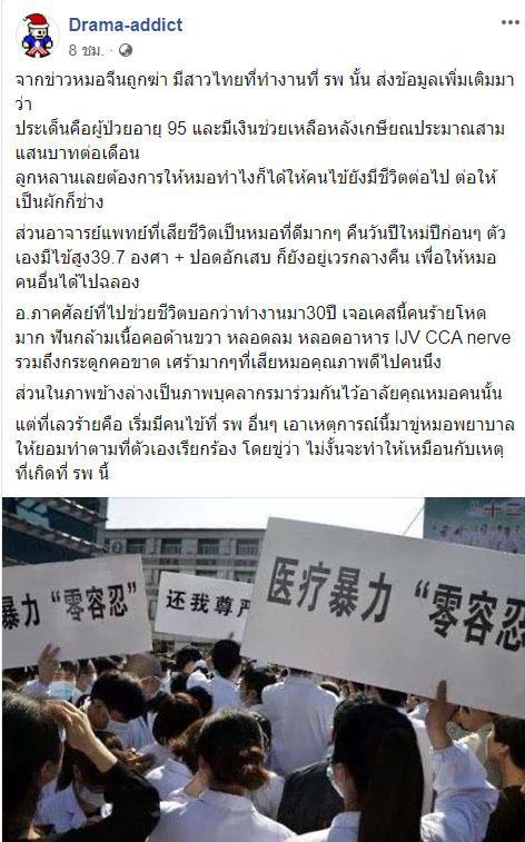 จีนเร่งออกกฎหมายคุ้มครองแพทย์ หลังหมอถูกลูกคนไข้ฆ่าโหด เพราะรักษาแม่ไม่ได้!