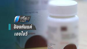 """ศูนย์วิจัยโรคเอดส์ เตือนกิน """"ยาเพร็พ"""" ไม่ใช้ถุงยาง เสี่ยงติดโรคติดต่อทางเพศสัมพันธ์อื่น"""