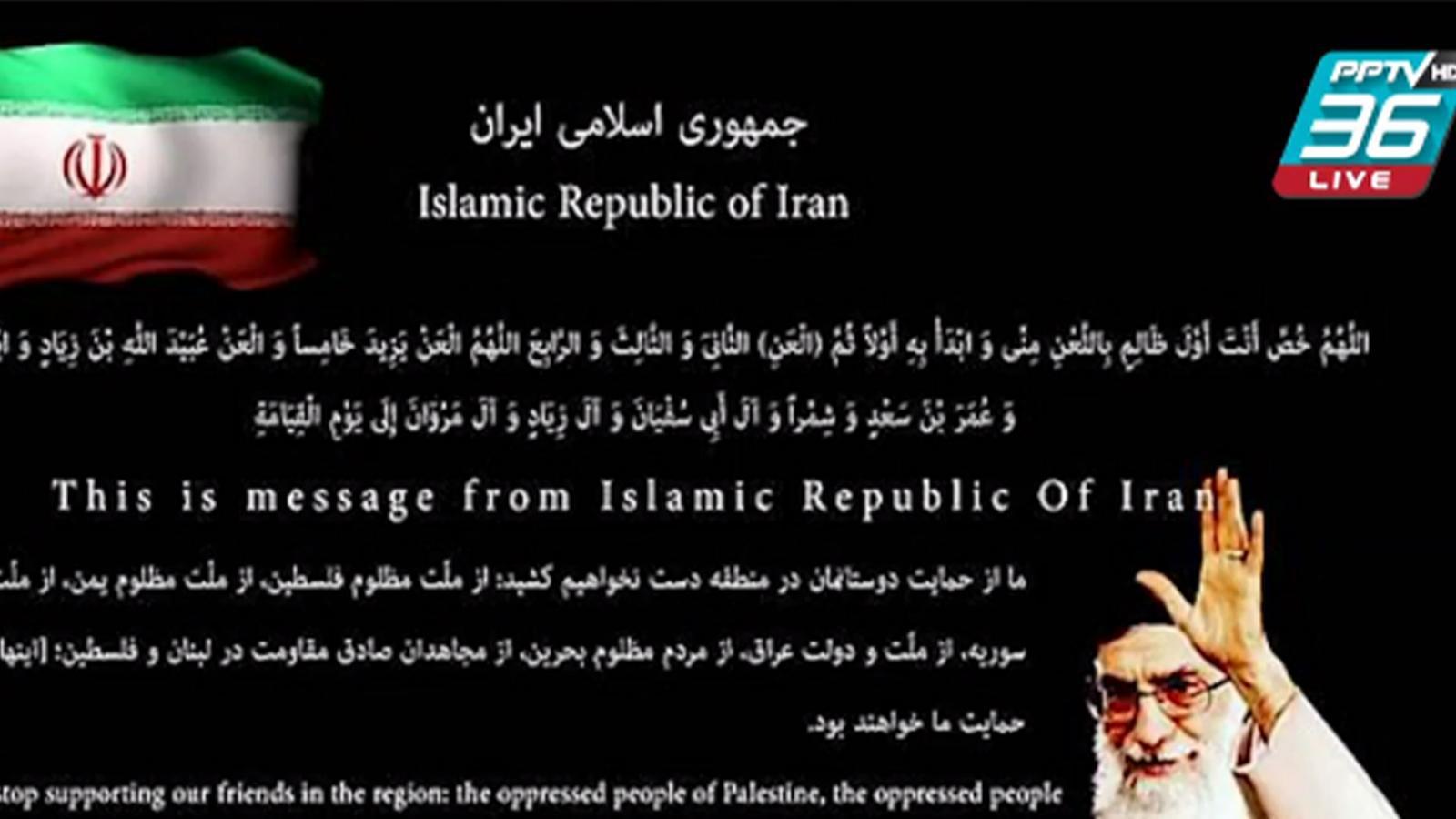 """""""แฮกเกอร์"""" ป่วนเว็บไซต์สหรัฐฯเปลี่ยนหน้าเว็บเป็นภาพผู้นำอิหร่าน"""