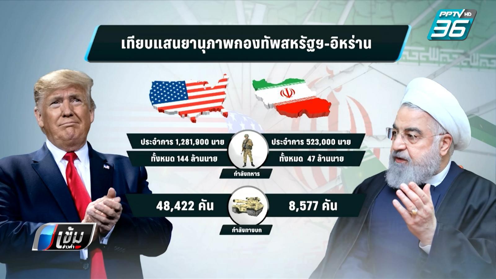 """เทียบแสนยานุภาพกองทัพ """"สหรัฐฯ-อิหร่าน"""""""