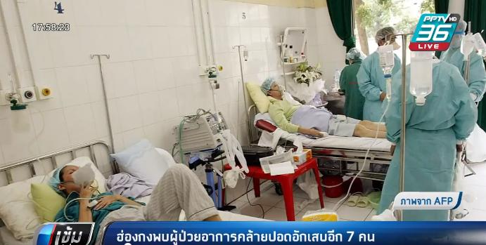 ฮ่องกงพบผู้ป่วยอาการคล้ายปอดอักเสบอีก 7 คน