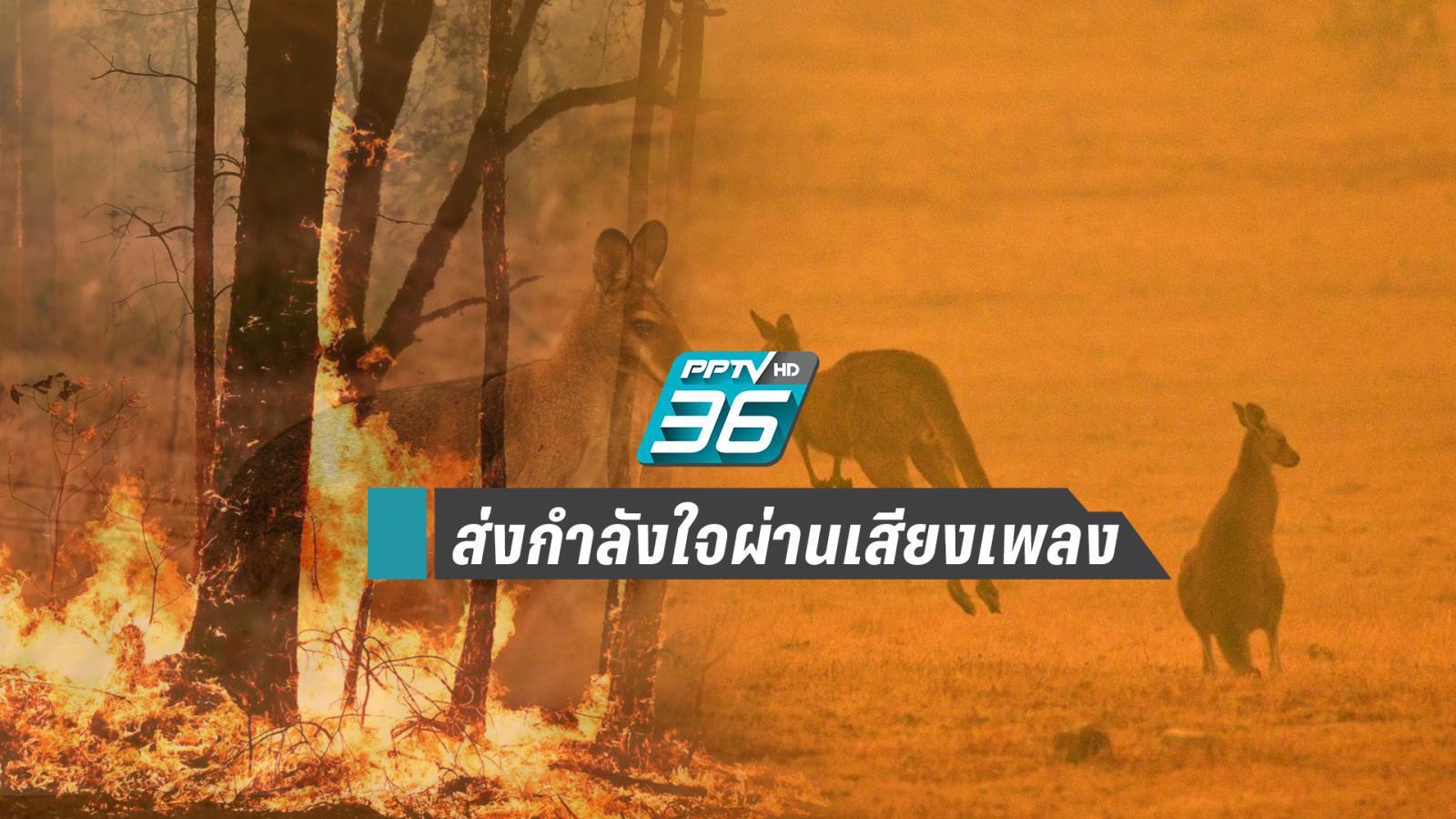 ชาวออสซี่ร่วมแต่งเพลง ส่งกำลังใจฝ่าวิกฤตไฟป่า