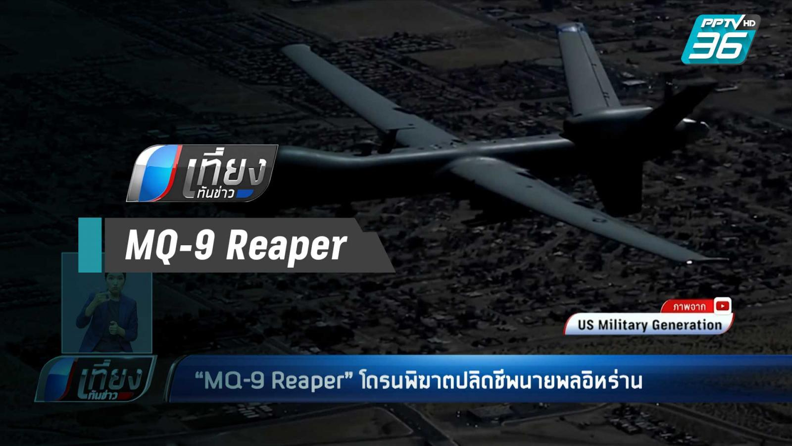 """""""MQ-9 Reaper"""" โดรนพิฆาต ปลิดชีพนายพลอิหร่าน"""