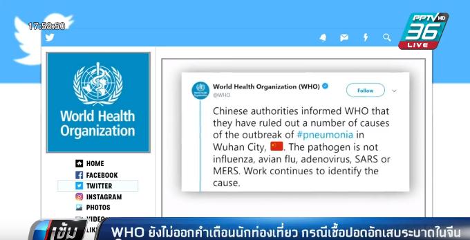 WHO ยังไม่ออกคำเตือนนักท่องเที่ยว ปมเชื้อปอดอักเสบระบาดในจีน