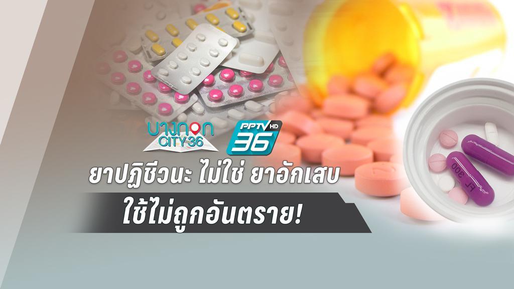 ยาปฏิชีวนะ  ไม่ใช่ ยาอักเสบ ใช้ไม่ถูกอันตราย!