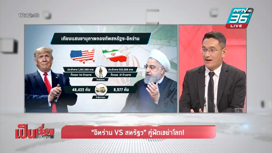 """เปิด 3 ทฤษฎี จุดแตกหัก """"อิหร่าน-สหรัฐ"""" ในรายการเป็นเรื่องเป็นข่าว"""