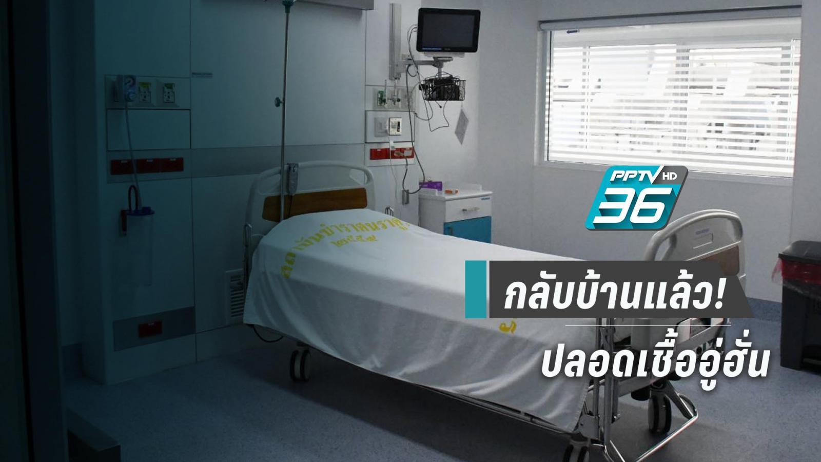 โล่งอก! ผลตรวจผู้ป่วยมาไทย 4 รายไม่พบเชื้อไวรัสอู่ฮั่น