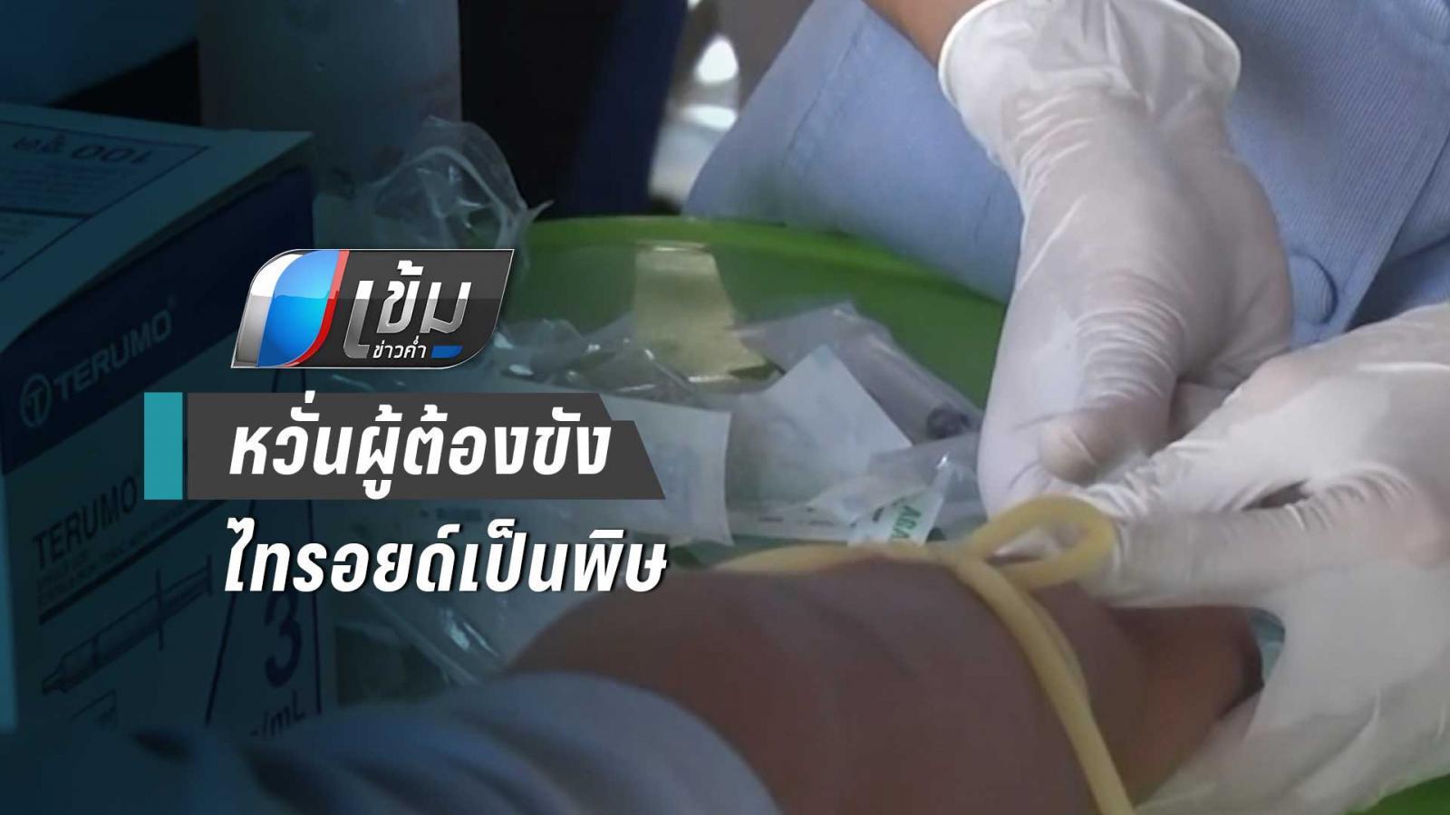 ตรวจเลือดผู้ต้องขังเรือนจำพิษณุโลก หวั่นไทรอยด์เป็นพิษ