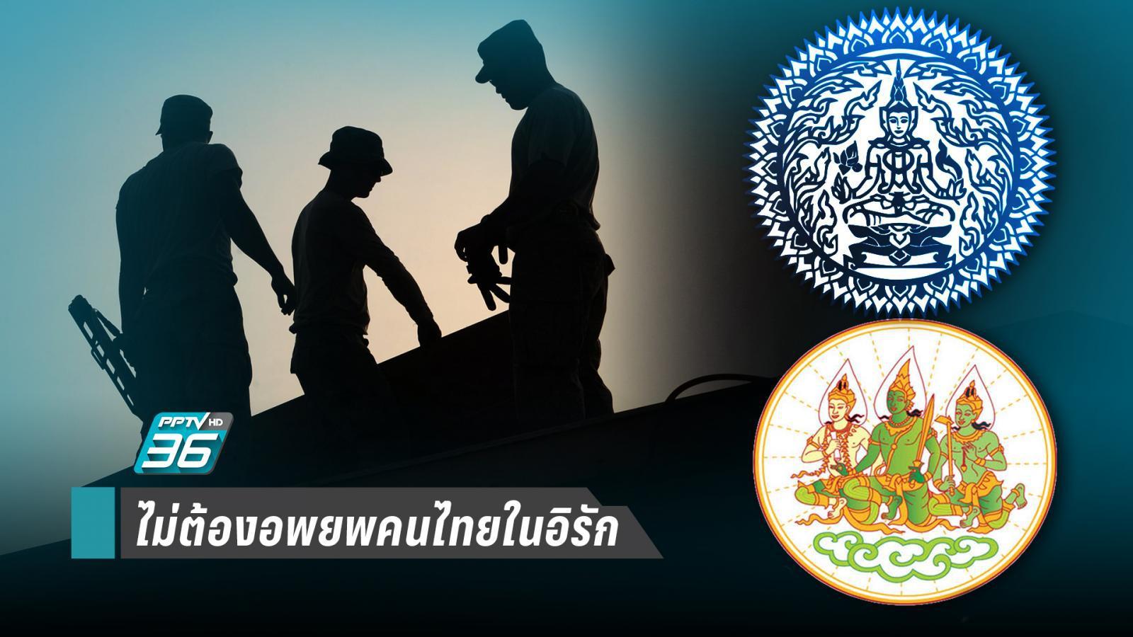 กระทรวงต่างประเทศยันคนไทยในอิรักปลอดภัย ไม่ต้องอพยพ!