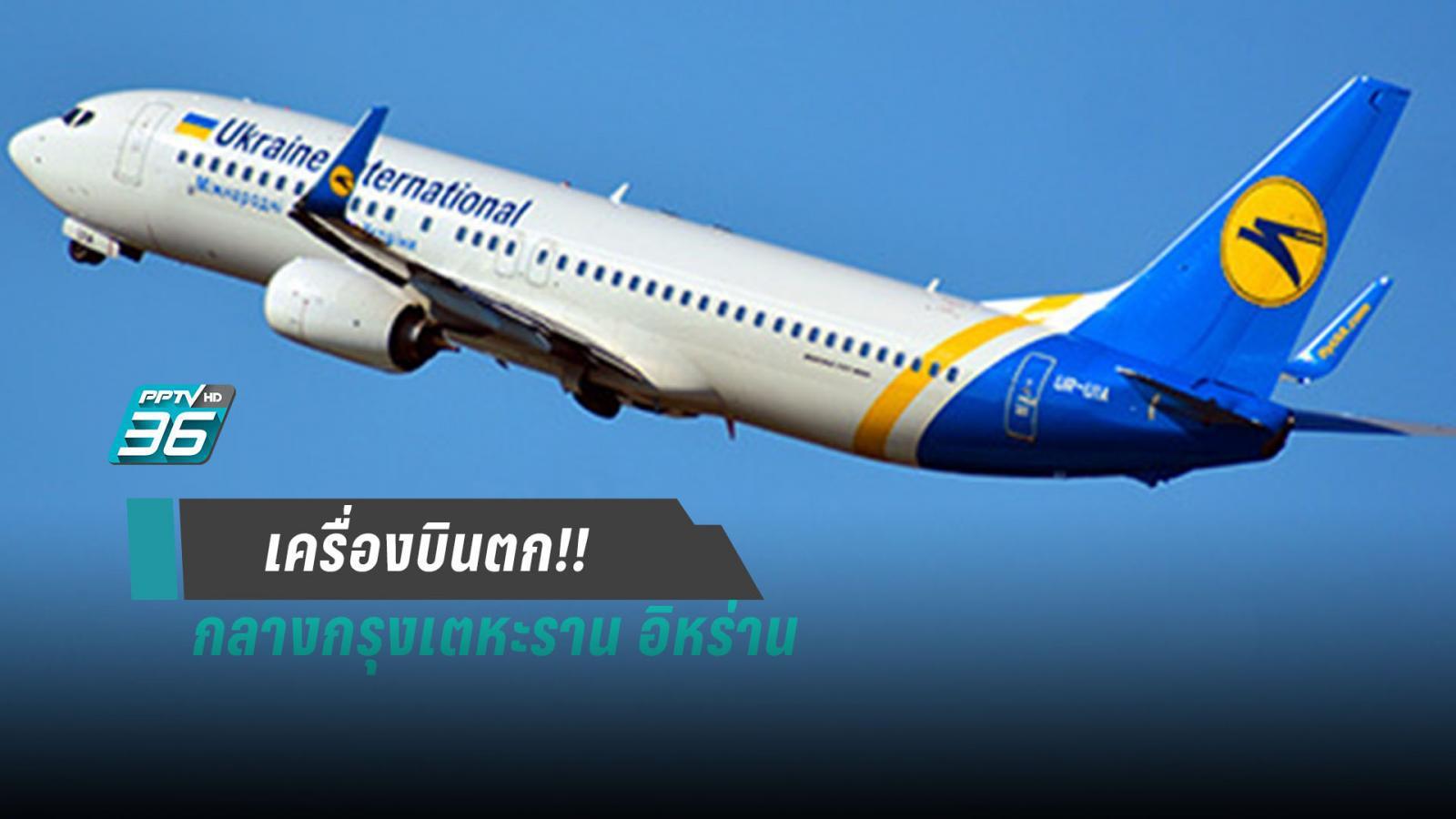 เครื่องบินพร้อมผู้โดยสาร 180 คน ตก! กรุงเตหะราน ประเทศอิหร่าน