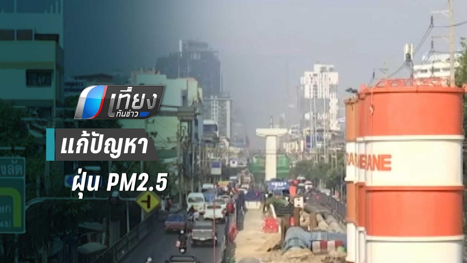 ฝุ่นกรุงเทพ  PM 2.5 ฟุ้ง! แนะออกมาตรการหยุดก่อสร้างบนถนน