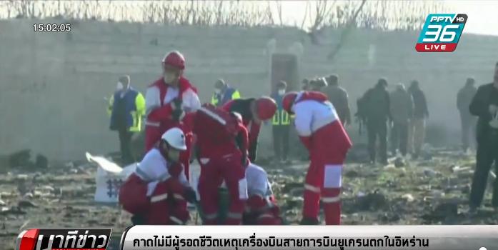คาดไม่มีผู้รอดชีวิต เหตุเครื่องบินยูเครนตก ในอิหร่าน