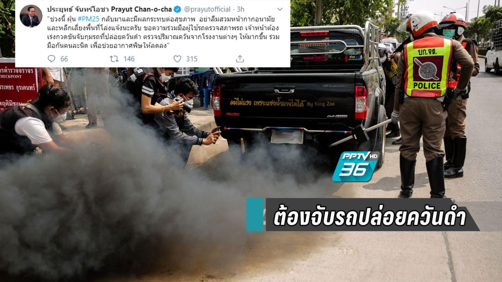 นายกฯ สั่งเร่งจับรถปล่อยควันดำ ทำค่าฝุ่น PM 2.5 พุ่ง