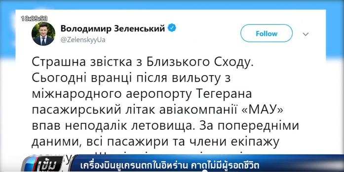 ทูตยูเครน ชี้ เหตุเครื่องบินตกในกรุงเตหะราน ไม่เกี่ยวก่อการร้าย
