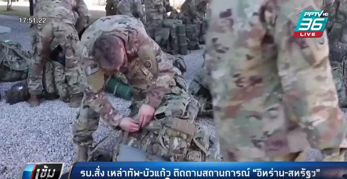 """รบ.สั่ง เหล่าทัพ-บัวแก้ว ติดตามสถานการณ์ """"อิหร่าน-สหรัฐฯ"""""""