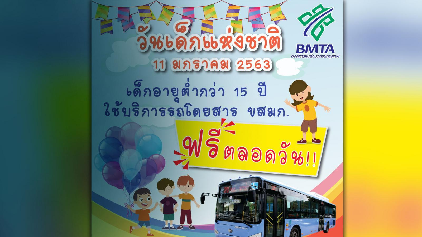 """ขสมก.จัดรถเมล์บริการเด็กอายุต่ำกว่า 15 ปีเที่ยวงาน """"วันเด็กแห่งชาติ"""""""
