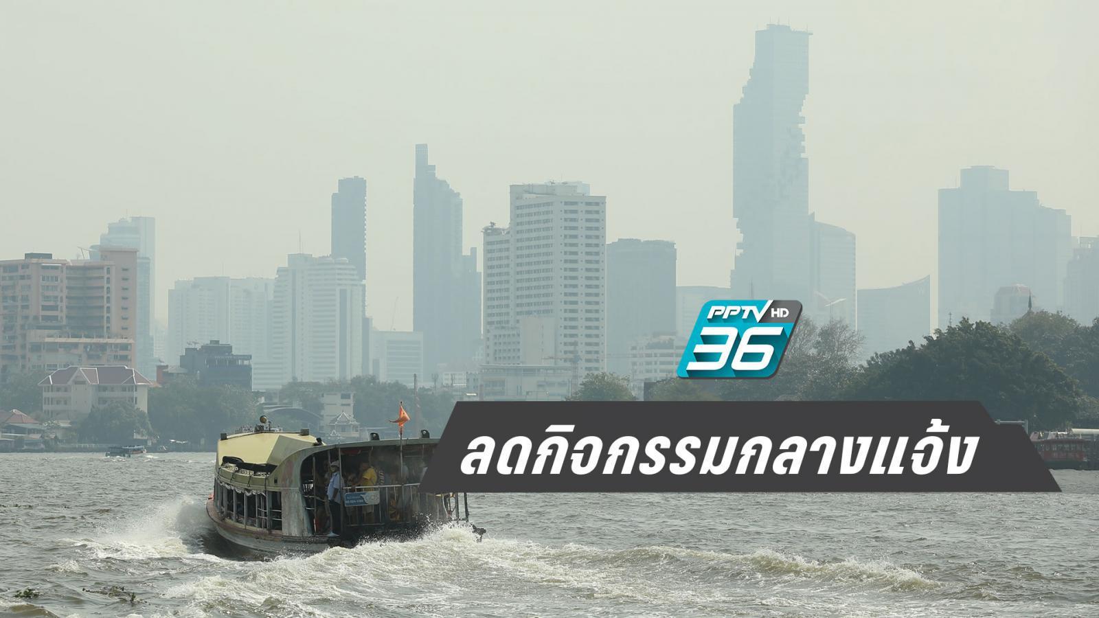 """ค่า """"ฝุ่น PM 2.5"""" พุ่งสูงเกินมาตรฐาน 45 พื้นที่ เขตบึงกุ่ม มากที่สุด"""
