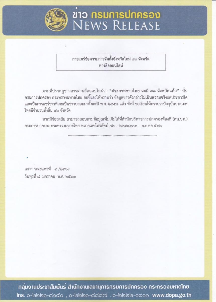 ข่าวปลอม! ประเทศไทยมี 83 จังหวัด ยันปัจจุบันมี 76 จังหวัด