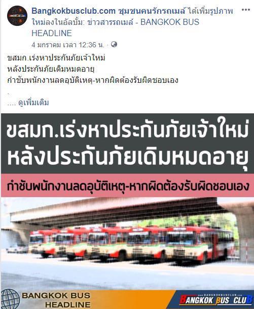 รถเมล์ ขสมก.ประกันขาดต้นปี 63 รอต่อประกันให้พนง.ระวังอุบัติเหตุ