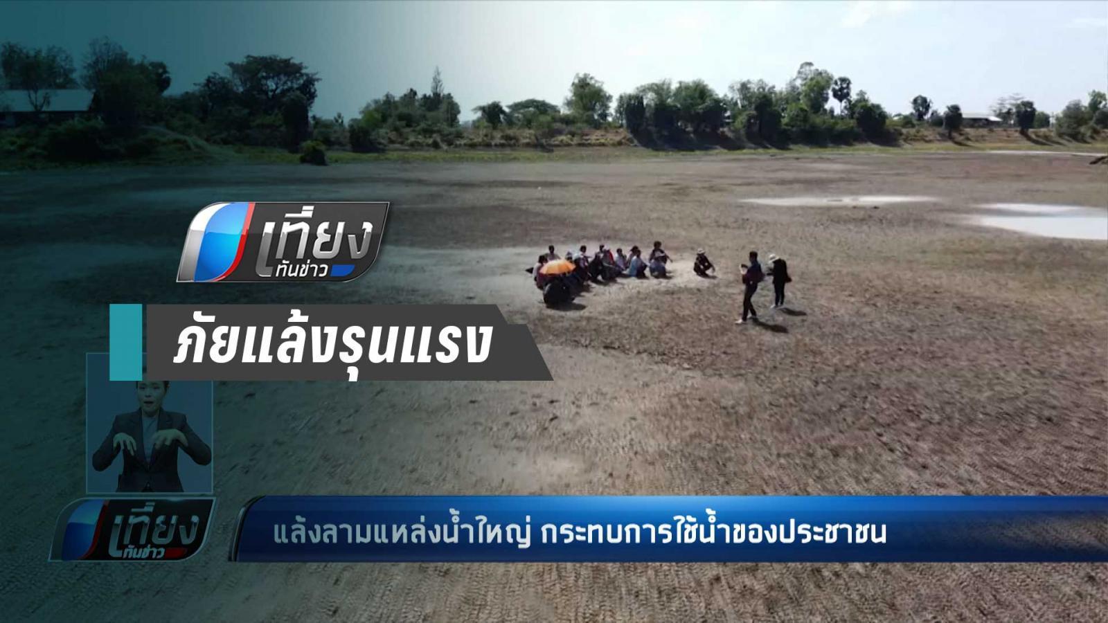 ภัยแล้งลามแหล่งน้ำใหญ่ กระทบการใช้น้ำประชาชน