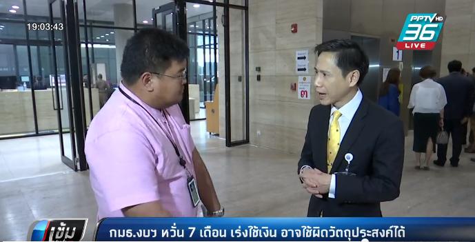 """""""สุทิน"""" เผย เพื่อไทยอาจงดออกเสียงผ่านงบฯ เปิดฟรีโหวตฝ่ายค้าน"""