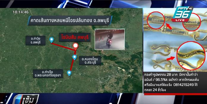 ชุดสืบสวน เร่งแกะรอยอดีตทหารพราน ต้องสงสัยปล้นร้านทองลพบุรี
