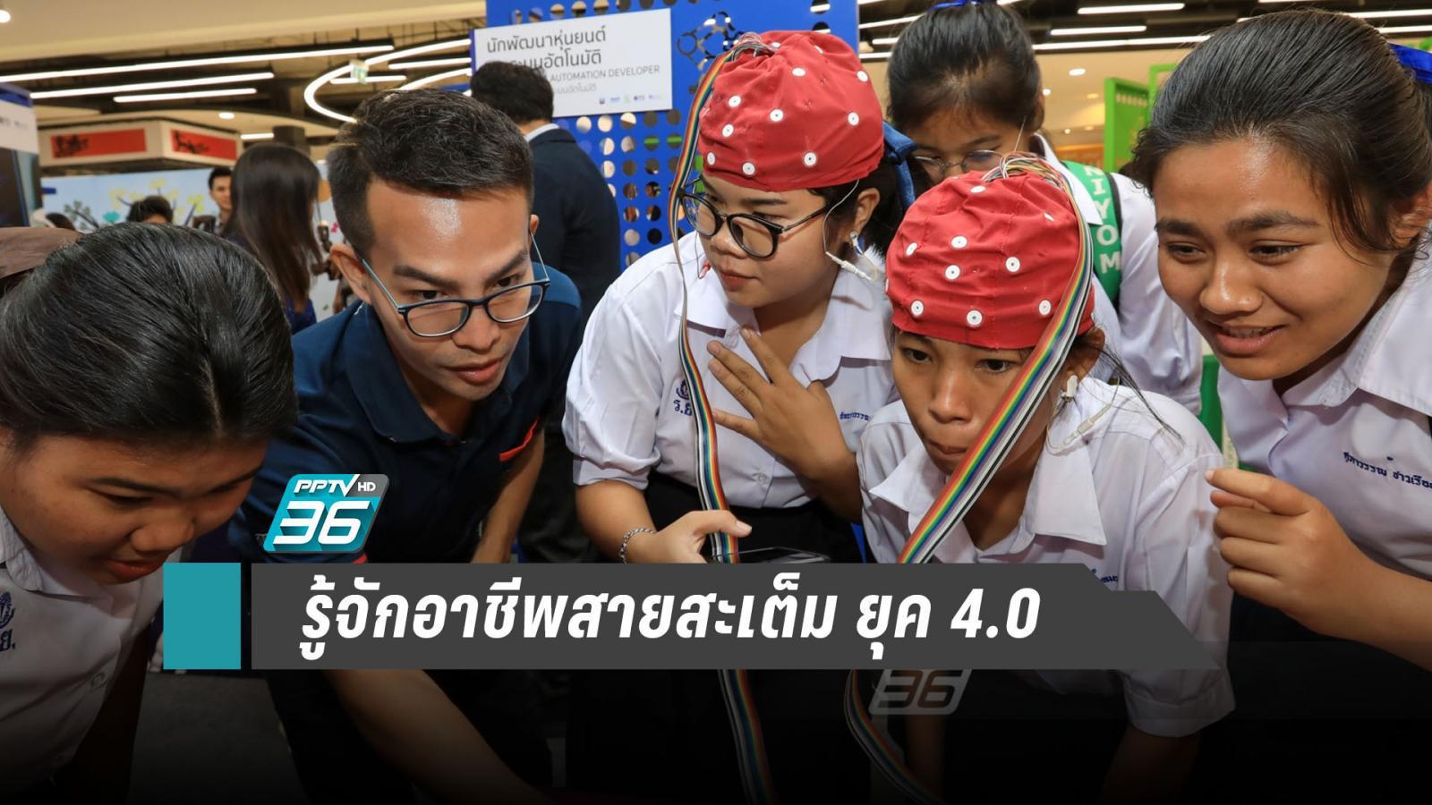 รู้จักอาชีพสะเต็มมาแรง พร้อมขับเคลื่อนประเทศไทยรับยุค 4.0