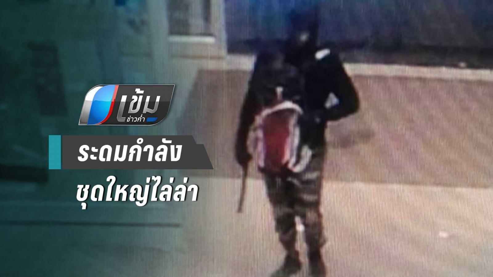 กองปราบฯระดมกำลังชุดใหญ่ไล่ล่าโจรปล้นร้านทองลพบุรี