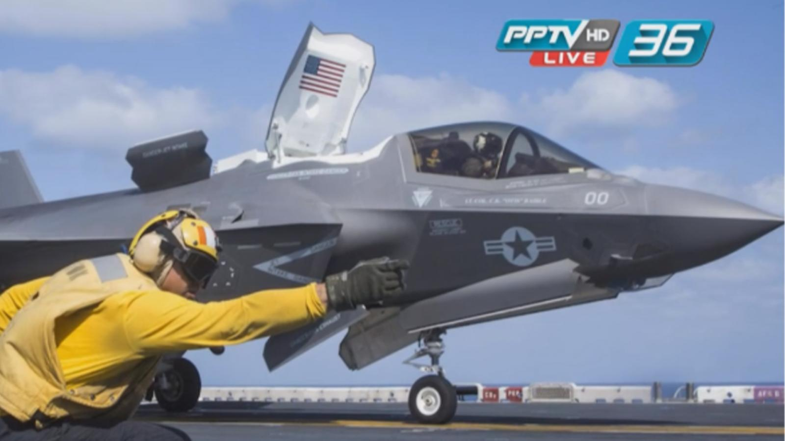 สหรัฐฯ ไฟเขียวขายเครื่องบินรบ F-35 ให้สิงคโปร์