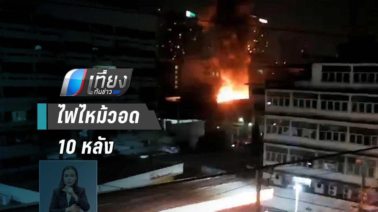 ไฟไหม้ชุมชนบ้านครัวเหนือ ย่านราชเทวี วอด 10 หลัง