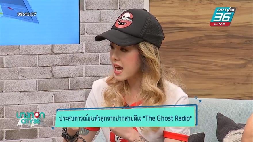 """สามกูรูหลอน """"ดีเจแจ๊ค-วีวี่-น้าบัติ The Ghost"""" ตอบชัด !! ผีมีจริงหรือ?"""